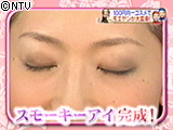 IKKO メイク講座 〜秋の流行 アイメイク モエヤン編