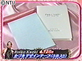 IKKO 最新 リフトアップ アイテム 〜新山千春 編