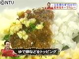 おネエmans レシピ キーマカレー (10月28日)