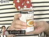 おネエmans レシピ イタリアンお好み焼き (12月2日)